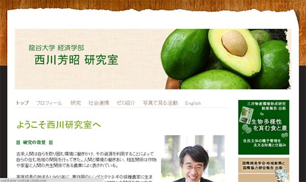 龍谷大学経済学部 西川芳昭 教授 ホームページ