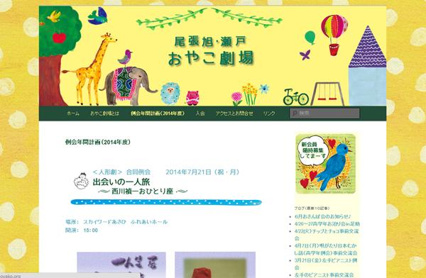尾張旭・瀬戸おやこ劇場ホームページ