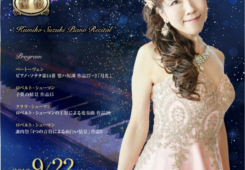 ピアニスト・鈴木久美子によるピアノリサイタルのポスター・チラシ 場所:名古屋・電気文化会館 ザ コンサートホール
