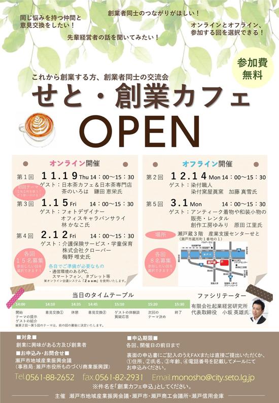 愛知県瀬戸市の事業「せと・創業カフェ」のチラシ
