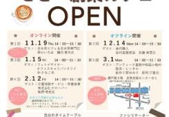 愛知県瀬戸市の事業「せと・創業カフェ」に登壇